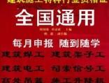 上海建筑焊工证复训报名,电焊工操作证培训