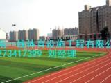 株洲茶陵县塑胶跑道翻新流程湖南一线体育设施工程有限公司