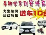 綿陽安洲駕校長期招收大小車學員