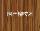 国产柳桉木于进口柳桉木辨别