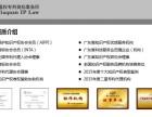 商标、专利、版权、知识产权法律事务