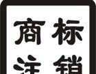 东阳、浦江、义乌商标撤销 商标注销申请
