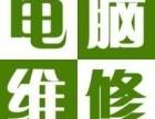 岳阳电脑维修师傅 候师傅