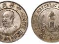 中华民国开国纪念币鉴定拍卖交易