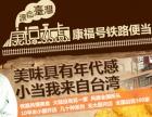台湾特色主题餐厅,等你来加盟!
