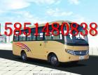 从昆山直达到南阳的汽车15851480838客车时刻表