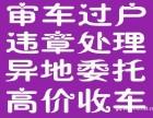 北京交通违章未携带驾驶证行驶证违规使用灯光等要扣分处理