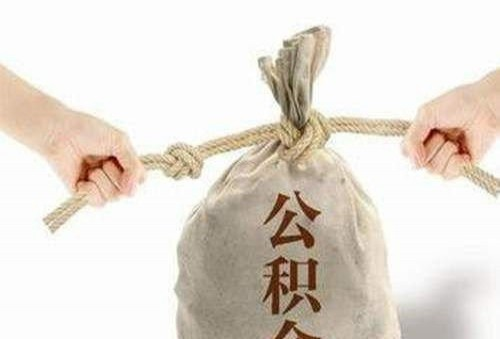 四川建辉公积金业务咨询办理 代理