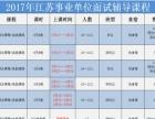 2017江苏省事业单位面试辅导班