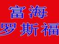 大连出国日语强化班 大连兴工街附近日语培训 大连富海外语学校