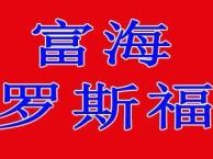 大连日语培训 大连日语学校 大连日语培训班 富海罗斯福校区