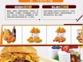 热门餐饮项目招商 汉堡炸鸡店火爆加盟 免费培训
