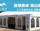 菏泽家具展览展会帐篷I欧式帐篷I菏泽高山篷房生产厂家