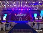上海专业年会场地舞台搭建灯光音响租赁公司