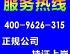 北京空调维修 热水器维修 冰箱维修,修不好不满意不收费
