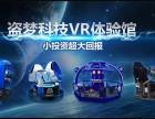 我想开一家开一家小型VR体验馆需要多少钱