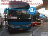 西安到韶关汽车-客车时刻表18829299355豪华卧铺