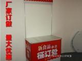拉网式促销桌 铝合金促销台 展示桌 广告桌 试吃台厂家批发 订做