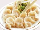 想开饺子馆 北京哪里有水饺技术培训班