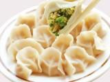 北京手工饺子培训班 多种饺子馅教学