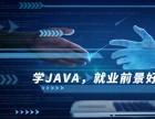苏州Java培训 上元IT薪高 气才傲 人生不跑