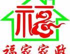苏州福家家政公司 专业提供高中端保姆 育婴师月嫂