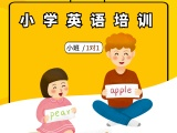 南宁青秀区小学英语学习,到英魔,易记忆