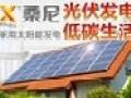 桑尼家用太阳能发电加盟