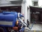 中山市西区,横栏,南朗,大涌,沙溪,港口隔油池清理,高压清洗