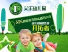 香港艾乐国际幼儿园 香港艾乐国际幼儿园加盟招商