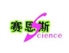 赛恩斯科学实验加盟
