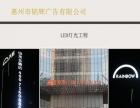 惠阳大亚湾商业广告楼盘广告就找铭辉广告设计制作安装