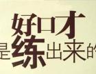 上海青浦演讲力训练哪家口碑好
