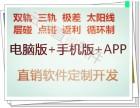 公排奖金手机软件定制开发 双轨商城管理系统