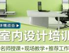 阳泉小班:室内+网页+UI+PS+平面设计