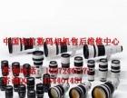 荆门摄像机维修中心数码相机 摄像机 单反相机维修中