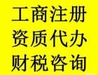 广州工商注册 营业执照 代理记账 政策补贴高3万 申报纳税