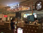 上海7分甜甜品加盟费多少 7分甜甜品加盟赚钱吗