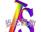 招商投资-北京蓝色假期国际旅行社有限公司加盟