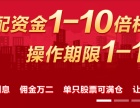 专业股票配资平台,注册赠送2000元实盘金,免息30天操作!