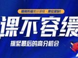 珠海托福 TOEFL 考试辅导班,小班,一对一培训班