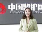 中国监护网招商加盟