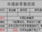 【上海华通新零售】加盟/加盟费用/项目详情