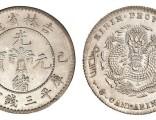古钱币哪里有专业鉴定机构