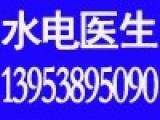 山东泰安荣昌路 安装洁具 以诚信的合作态度 脚踏实地的工作