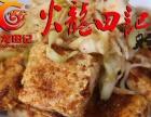 油炸香辣臭豆腐,脆皮臭豆腐,油炸脆皮臭豆腐可以加盟吗