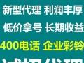400电话招代理加盟 预存资金 低价拿号 利润高