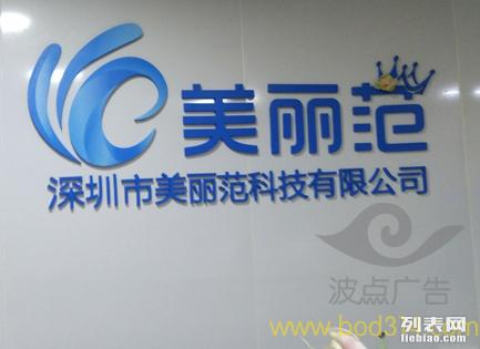 南山区科技园高新园公司广告招牌背景墙logo制作