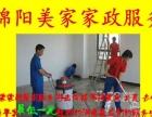 美家家政专业承接家庭保洁、开荒保洁、商场工程保洁