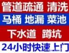 黄岛,胶南,专业管道疏通低价24小时上门服务